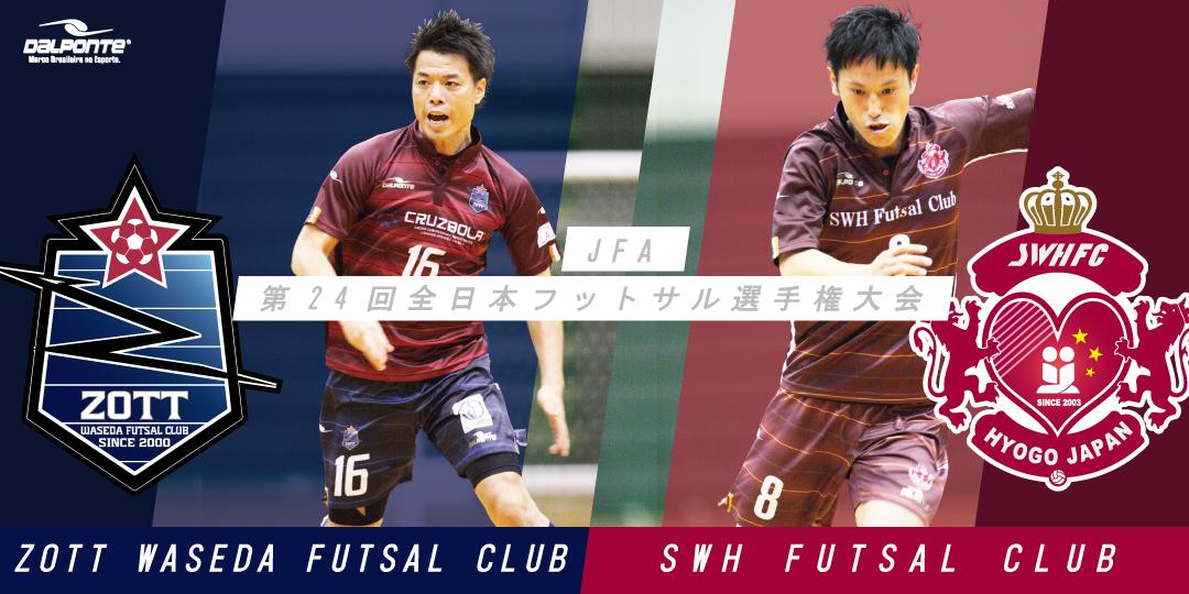 【TEAM】JFA 第24回全日本フットサル選手権大会