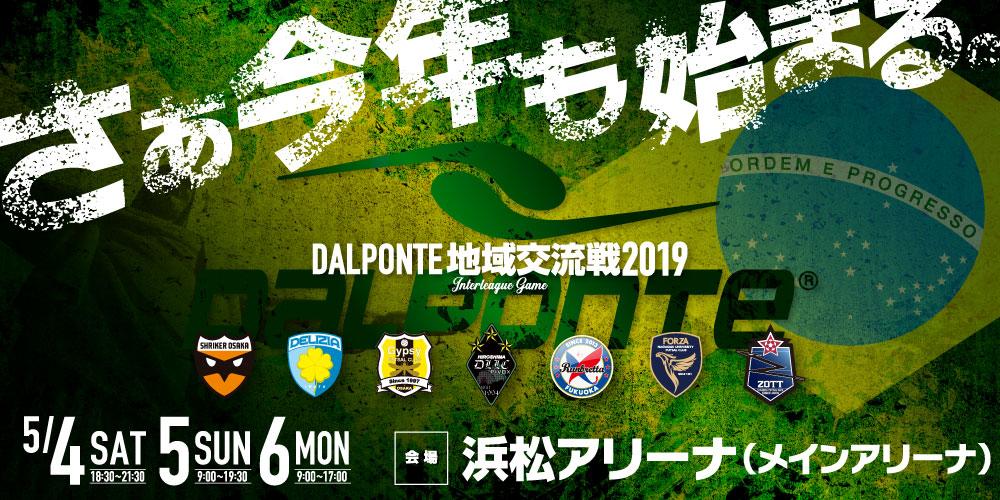 【TEAM】ダウポンチ地域交流戦2019 IN 浜松アリーナ 開催のお知らせ