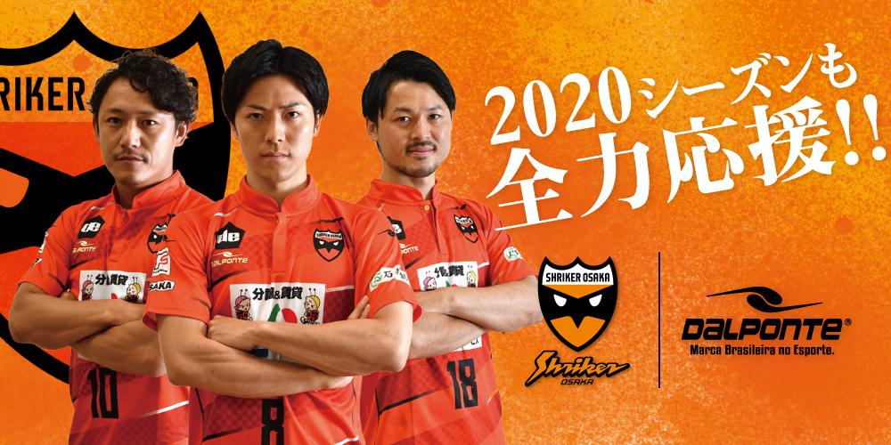【TEAM】シュライカー大阪 2020/2021シーズンも全力応援!!