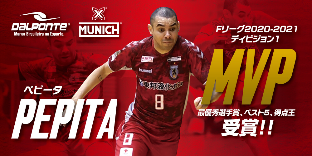 【PLAYER】PEPITA(ぺピータ)選手MVP受賞のお知らせ