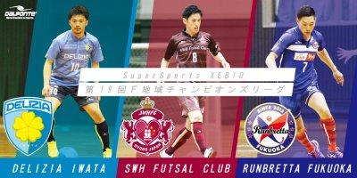【TEAM】SuperSports XEBIO 第19回F地域チャンピオンズリーグ