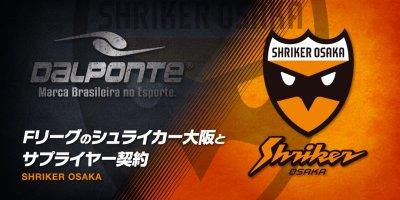 【TEAM】Fリーグ所属 シュライカー大阪とのオフィシャルサプライヤー契約締結のお知らせ