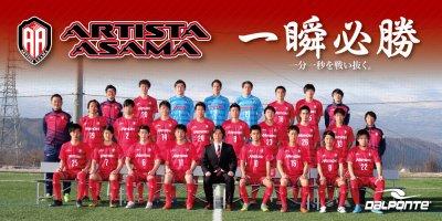【TEAM】アルティスタ浅間  北信越フットボールリーグ1部所属