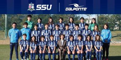 【TEAM】プレナスなでしこリーグ所属 静岡SSUアスレジーナとのオフィシャルサプライヤー契約締結のお知らせ